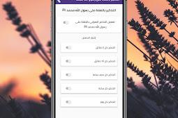 تطبيق صلى على محمد (ﷺ)