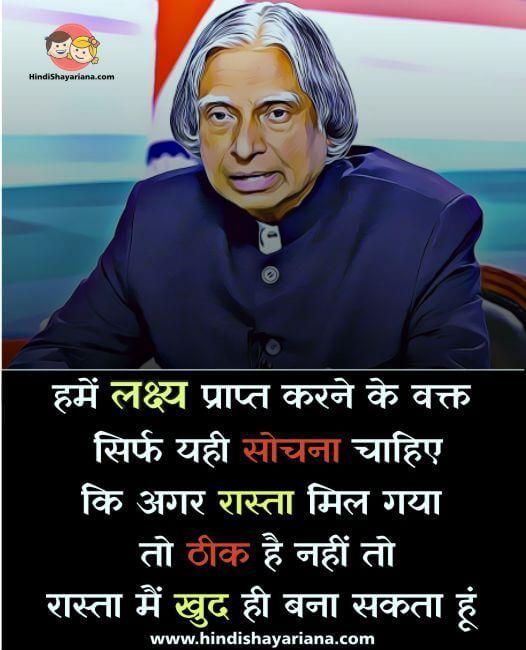 मोटिवेशनल कोट्स इन हिंदी, Hindi Motivational Messages