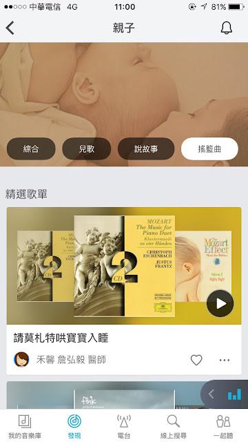 這次 KKBOX 與禾馨醫療合作,推出三大主題「一起迎接寶寶」、「我們一起成長」、「醫師私藏音樂」,共 30 張主題歌單