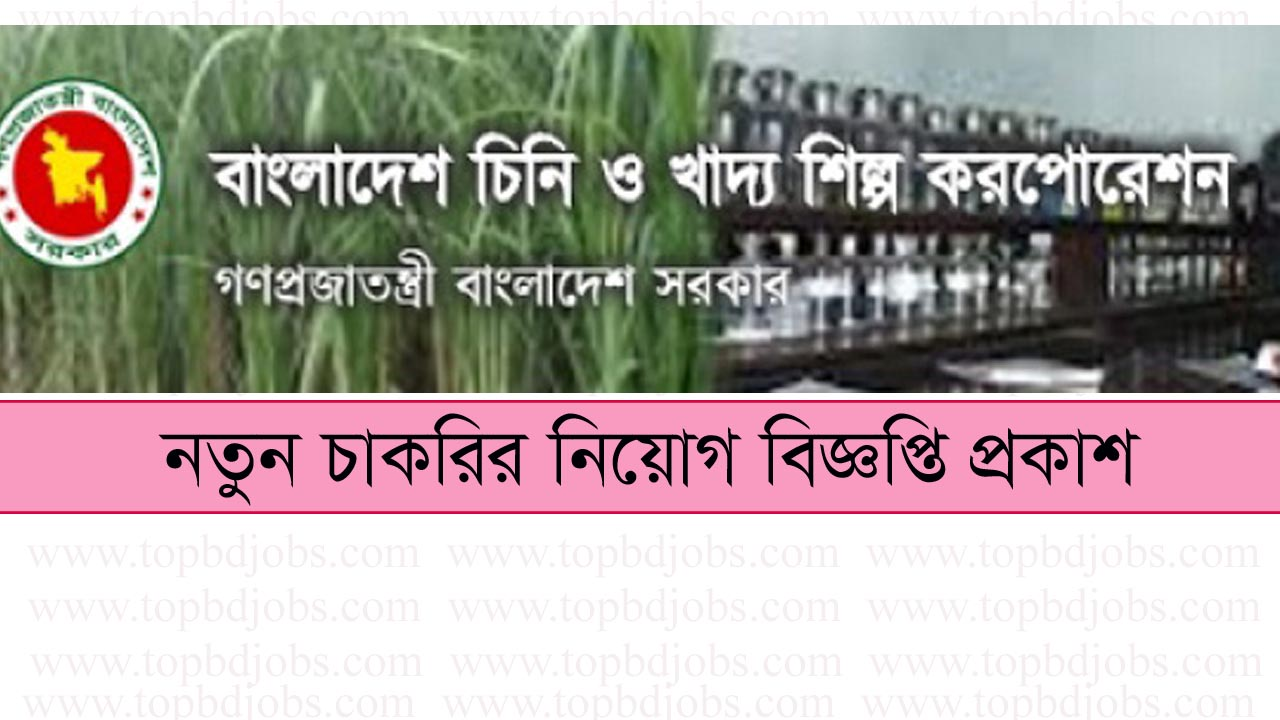 Bangladesh Sugar & Food Industries Corporation Job Circular 2020- bsfic.gov.bd