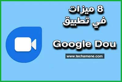 أهم 8 ميزات في Google Duo يجب أن تعرفها