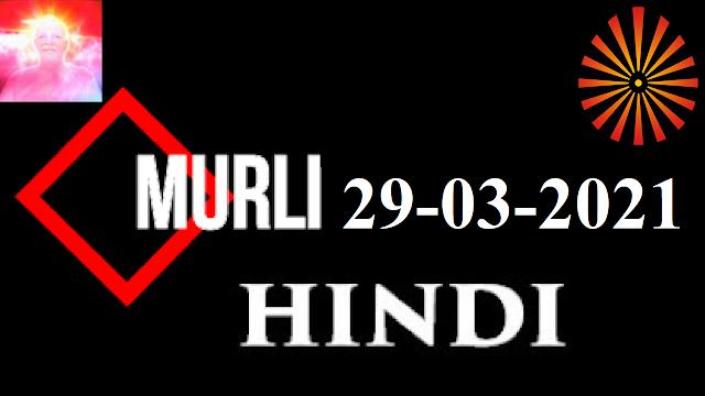 Brahma Kumaris Murli 29 March 2021 (HINDI)
