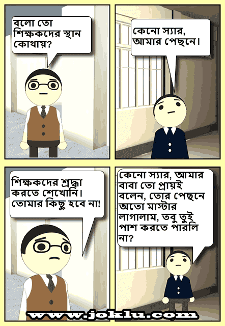 Place for teachers Bengali joke