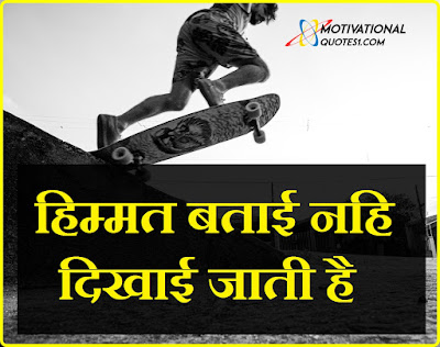 Cute Short Inspirational Quotes- Inspirational Quotes In Hindi