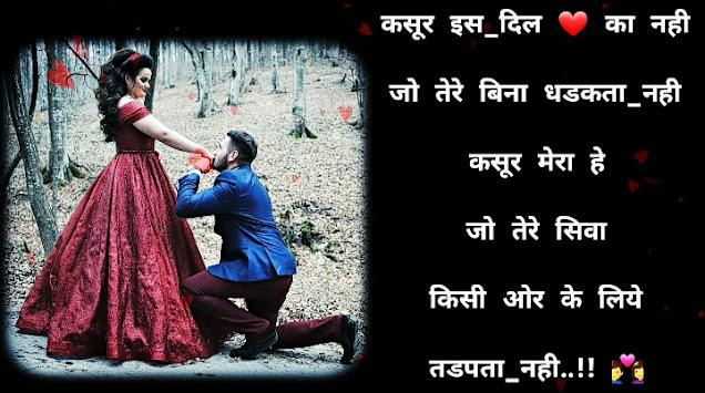 Love shayari image hd