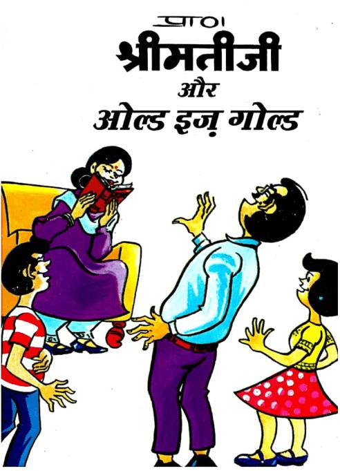श्रीमती जी और ओल्ड इज गोल्ड पीडीऍफ़ पुस्तक हिंदी में | ShriMati Ji Aur Old Is Gold PDF Book In Hindi Free Download