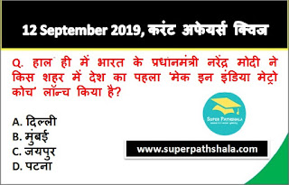 Daily Current Affairs Quiz 12 September 2019 in Hindi