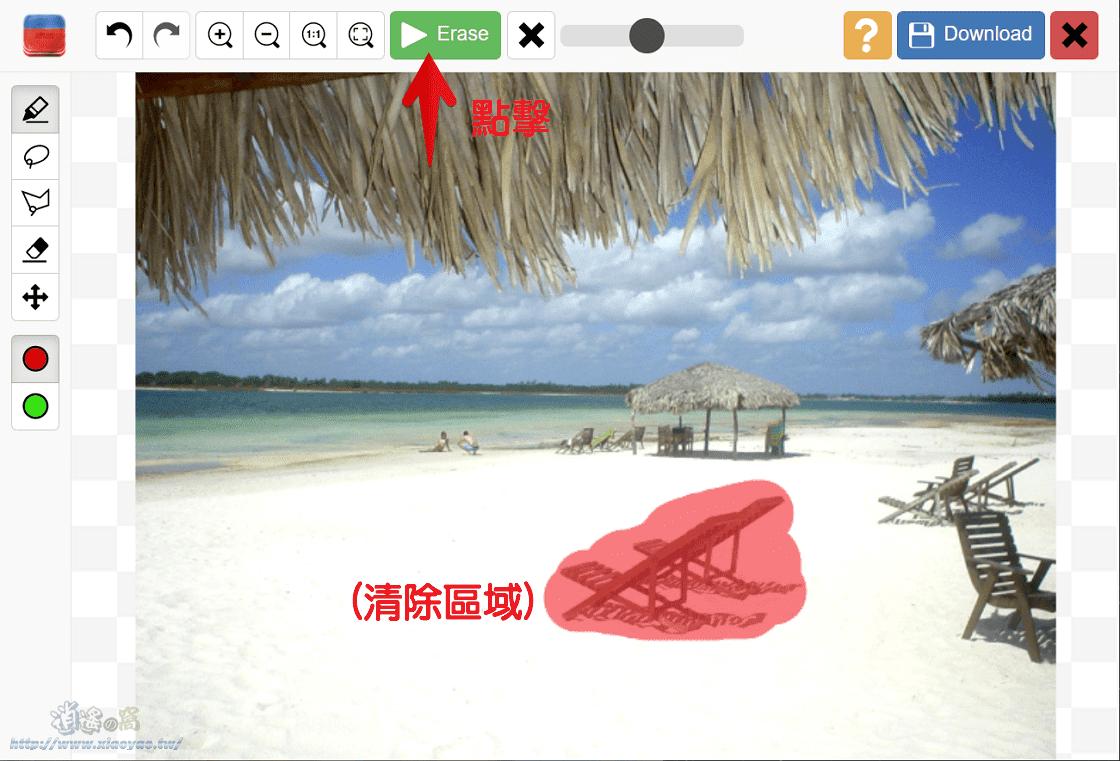 Inpaint 線上照片修飾工具