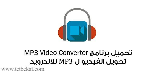 تحميل محول الفيديو الى mp3 مجانا عربي