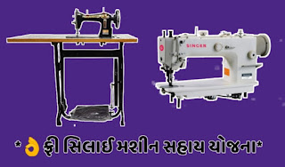 Silai Machine Yojana 2020 Scheme