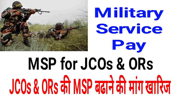 MSP for JCOs and ORs