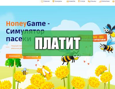 Скриншоты выплат с игры honeygame.org