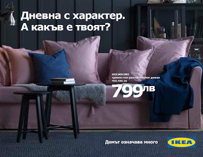 http://onlinecatalogue.ikea.com/BG/bg/Living_Room/