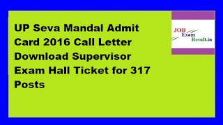 UP Seva Mandal Admit Card 2016 Call Letter Download Supervisor Exam Hall Ticket for 317 Posts