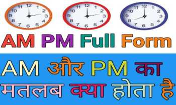 AM PM FULL FORM