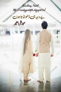 Bewajah hi dhondta hon by Mehwish Munir Episode 1 and 3 Online Reading