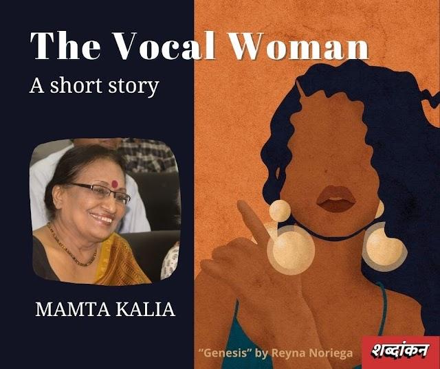 Short story: The Vocal Woman —  Mamta Kalia