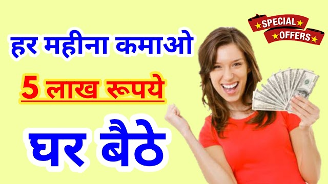 5 Lakh per Month Earn Money From Home to Earn Money Online - Hindi