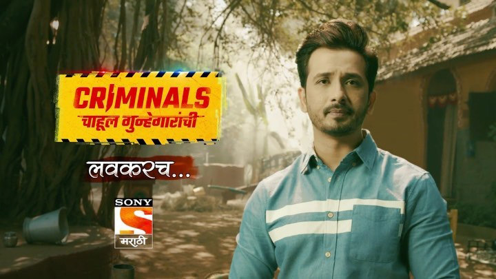 Sony Marathi Criminals Chahul Gunhegaranchi wiki, Full Star Cast and crew, Promos, story, Timings, BARC/TRP Rating, actress Character Name, Photo, wallpaper. Criminals Chahul Gunhegaranchi on Sony Marathi wiki Plot, Cast,Promo, Title Song, Timing, Start Date, Timings & Promo Details