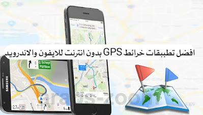 خرائط بدون نت افضل تطبيقات خرائط بدون انترنت للاندرويد و الايفون مجانا