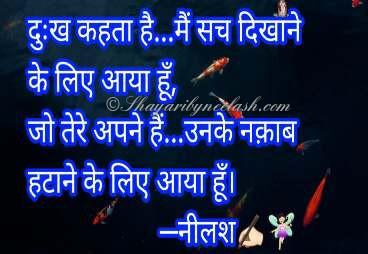 दुःख कहता है..मैं सच दिखाने के लिए आया हूँ, Good Morning Shayari,Motivational Quotes In Hindi,सुविचार,