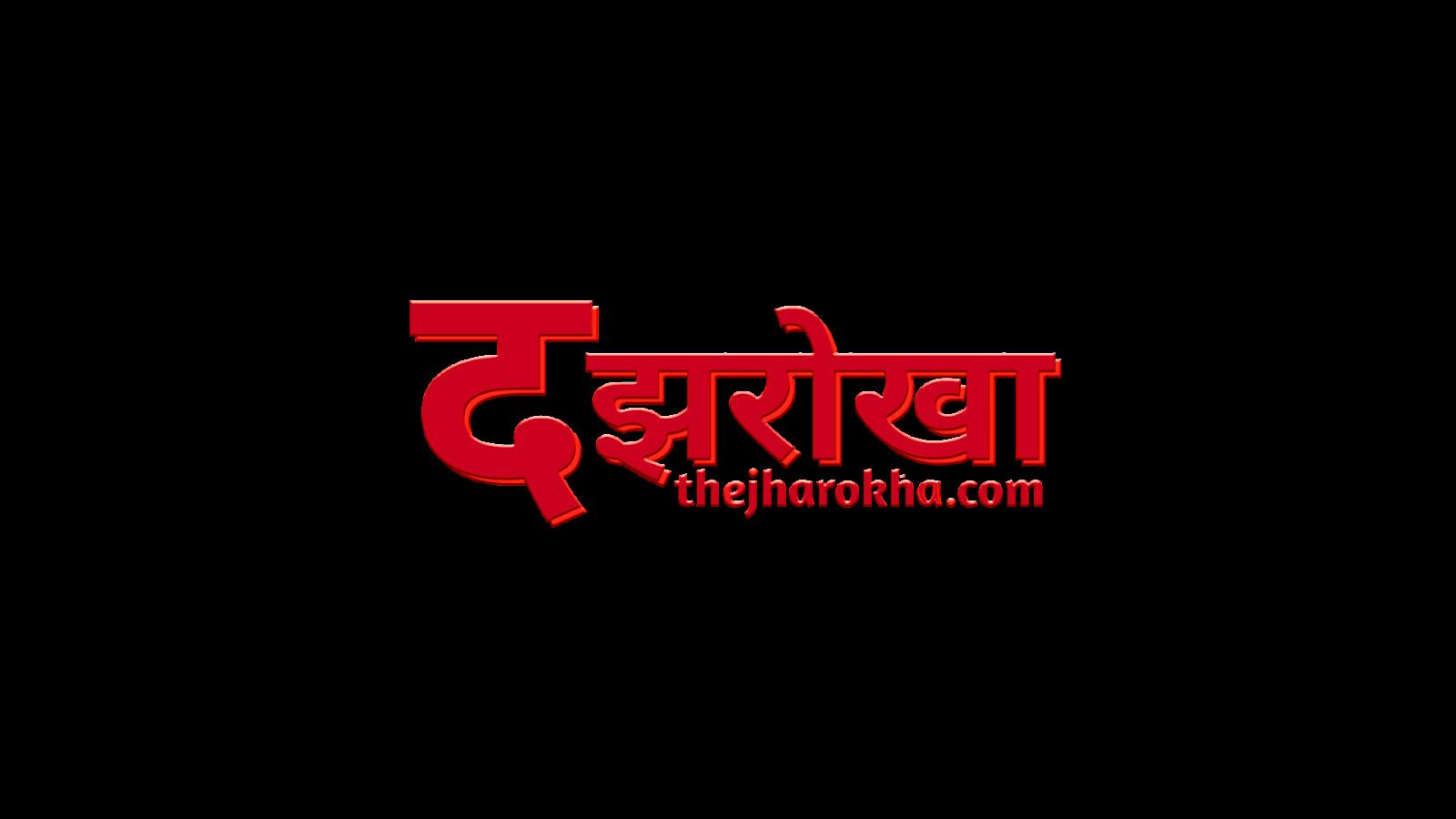 The Jharokha E-Paper