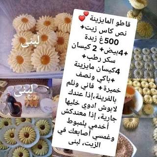 حلويات ام وليد للاعراس.oum walid halawiyat 91