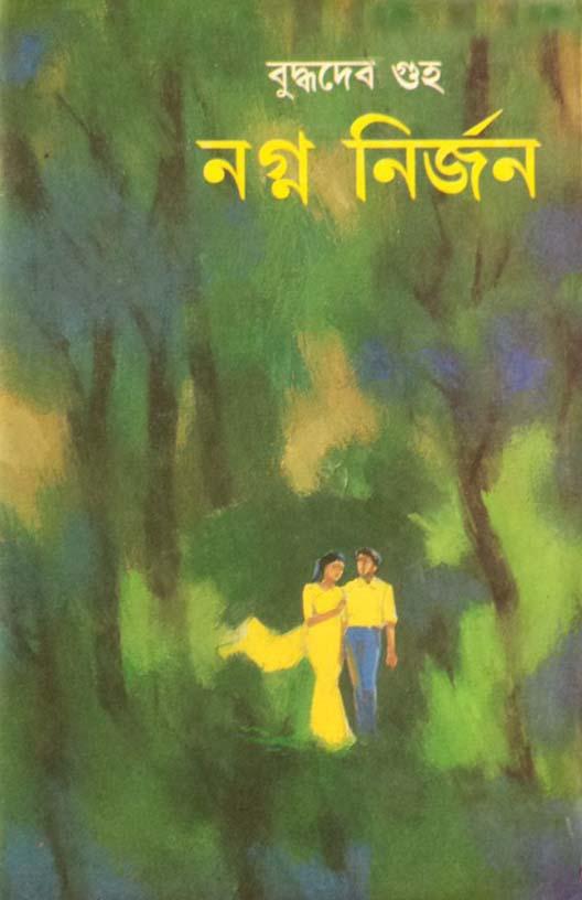 Nogno Nirjon by Buddhadeb Guha - Bangla Romantic Novel PDF