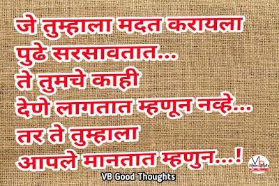 नाती-सुविचार-Marathi-Suvichar-Suvichar-in-Marathi-Language-Good-thought-सुंदर-विचार-सुविचार-फोटो-marathi-suvichar-with-images-आपले