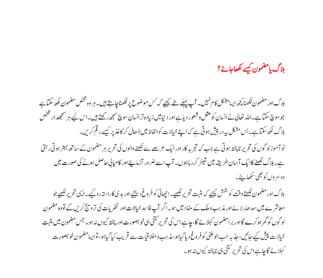 How to Write a Blog Article in urdu