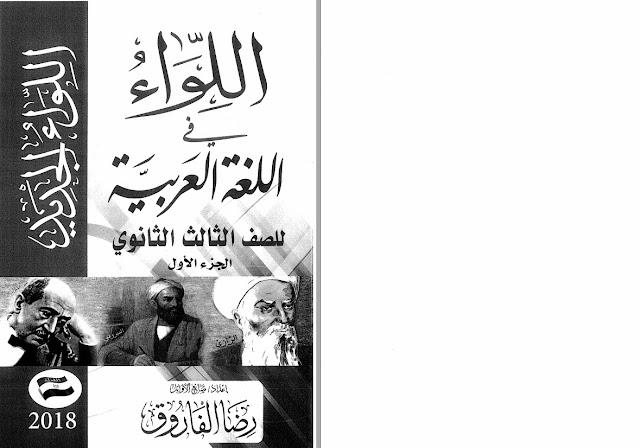 الجزء الاول من موسوعة اللواء التعليمية للغة العربية للثالث الثانوى منهج 2018 للاستاذ رضا الفاروق