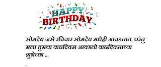 happy birthday image in marathi, happy birthday in marathi, happy birthday wishes in marathi, birthday wishes marathi, marathi birthday wishes,Happy Birthday Image Marathi