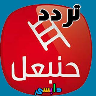 تحديث تردد قناة حنبعل التونسية التي تعرض مسلسل قيامة ارطغرل Hannibal Tv على قمر النايل سات