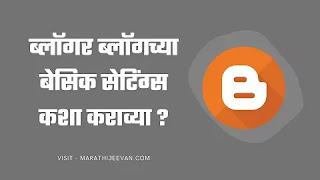 blogger basic settings in marathi