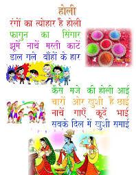 Holi image with poem