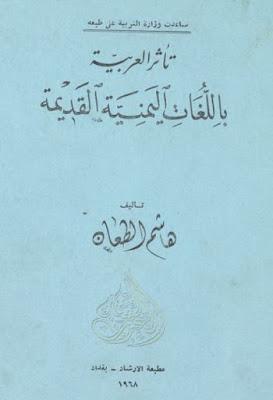 تأثر العربية باللغات اليمنية القديمة - هاشم الطعان , pdf