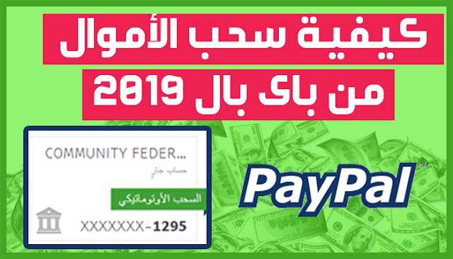 تفعيل الباى بال فى مصر2019