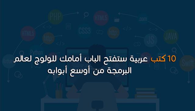 حصياااا 10 كتب عربية ستفتح الباب أمامك للولوج لعالم البرمجة من أوسع أبوابه