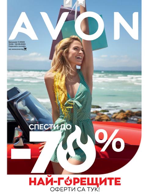 Avon брошура-каталог №11  13.08 - 02.09 2020