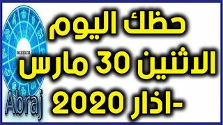 حظك اليوم الاثنين 30 مارس-اذار 2020