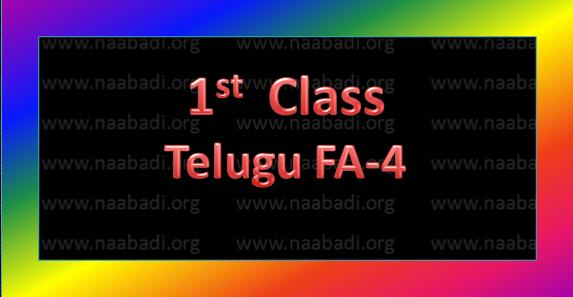 FA-4 1st Class Telugu Slip Test