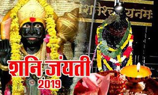 shani-jayanti-2019-mahatv-pooja-vidhi-katha