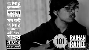 Amar Dhulobali Joma Boi Lyrics (টাইটেলঃ ১০১) Raihan Rahee | Title 101