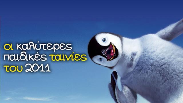 Οι Καλύτερες Παιδικές Ταινίες του 2011