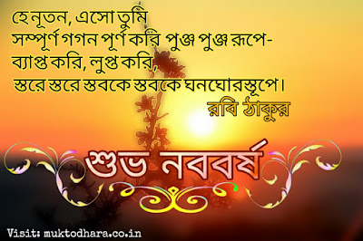 Bengali New Year Stock Images and Poem