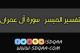 التفسير الميسر سورة آل عمران