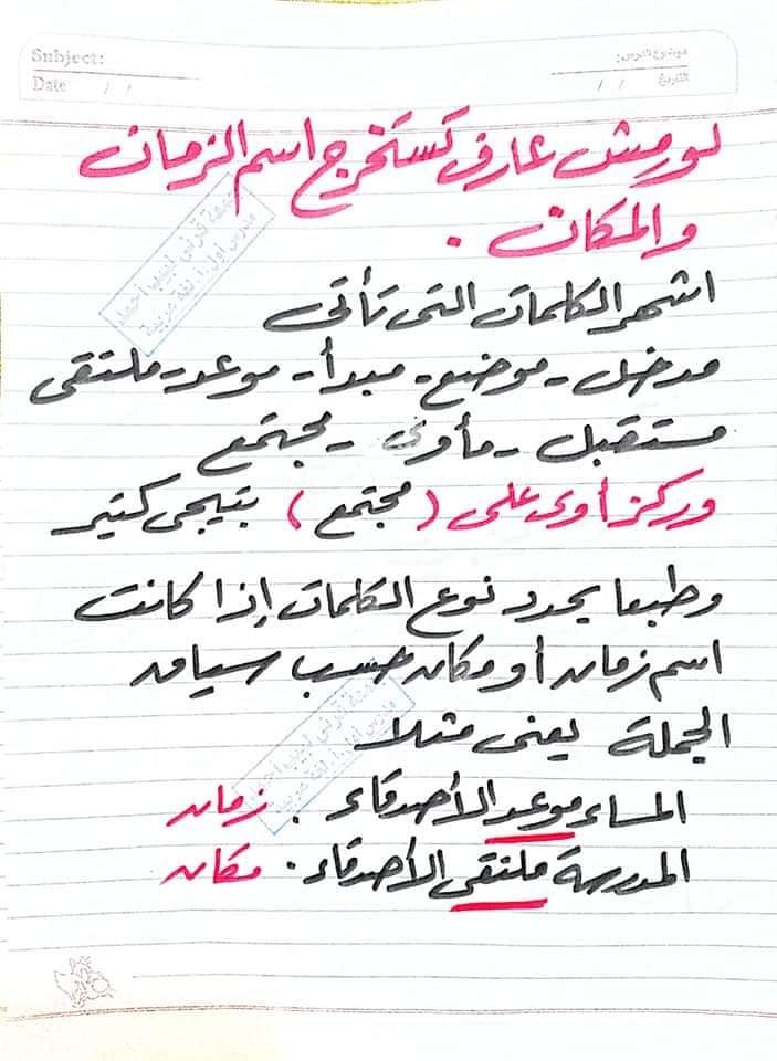 توقعات امتحان اللغة العربية للشهادة الاعدادية ترم ثاني 13
