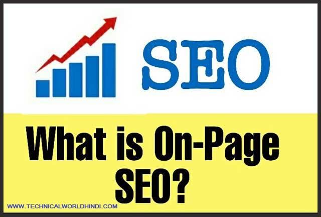 On-page SEO क्या है इसे कैसे करे On-page SEO के लाभ