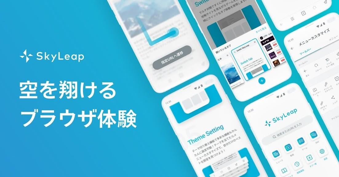 SkyLeap 安裝及設定教學
