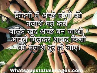 Success Status In Hindi For Whatsapp